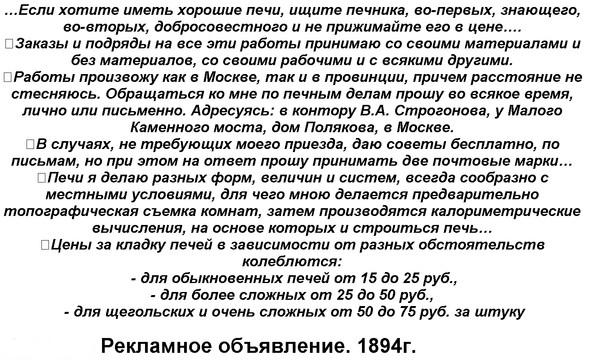 Рекламное объявление_1894 гг